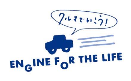 「車で行こう」の画像検索結果