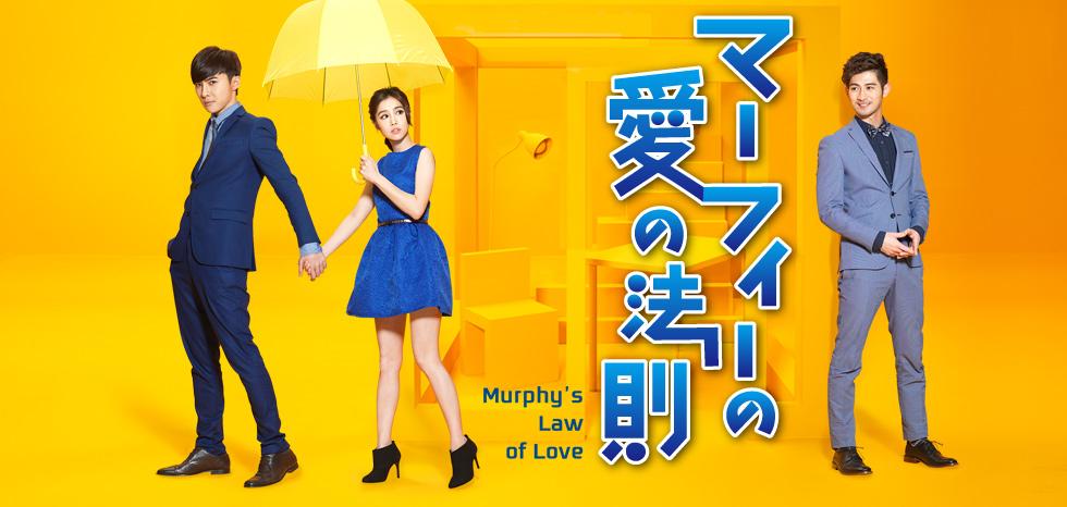 台湾ドラマ マーフィーの愛の法則 |番組案内 | デジタル3ch テレビ神奈川