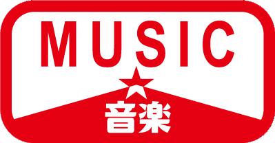 MUSIC★音楽