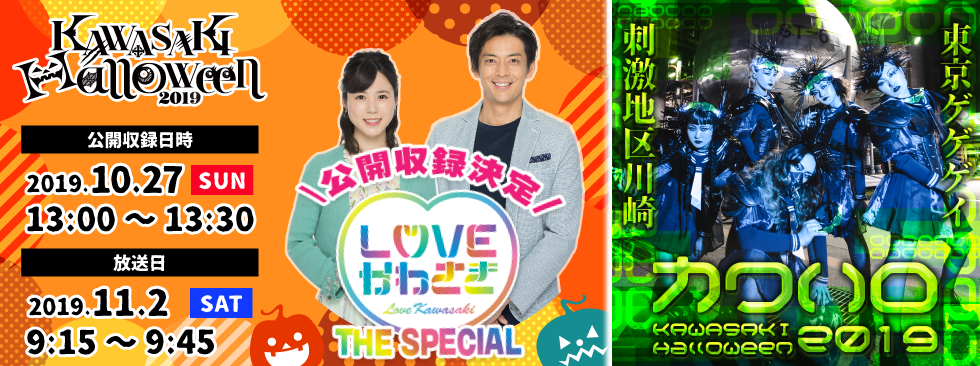 『LOVEかわさきTHE SPECIAL』公開収録決定!