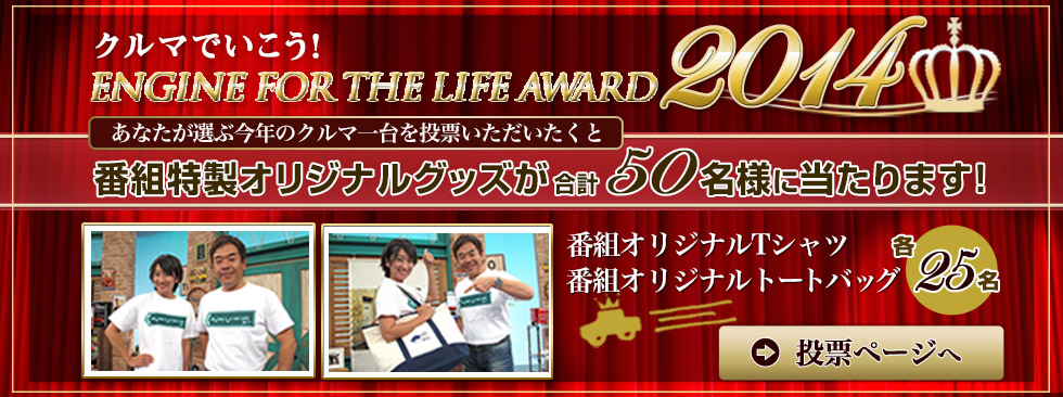 ENGINE FOR THE LIFE AWARD 2014