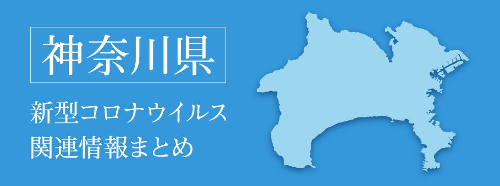 昨日 の 神奈川 県 コロナ 感染 者 数