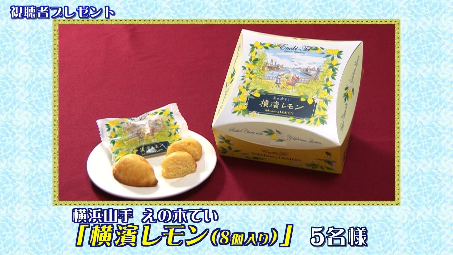 001横浜レモン.jpg
