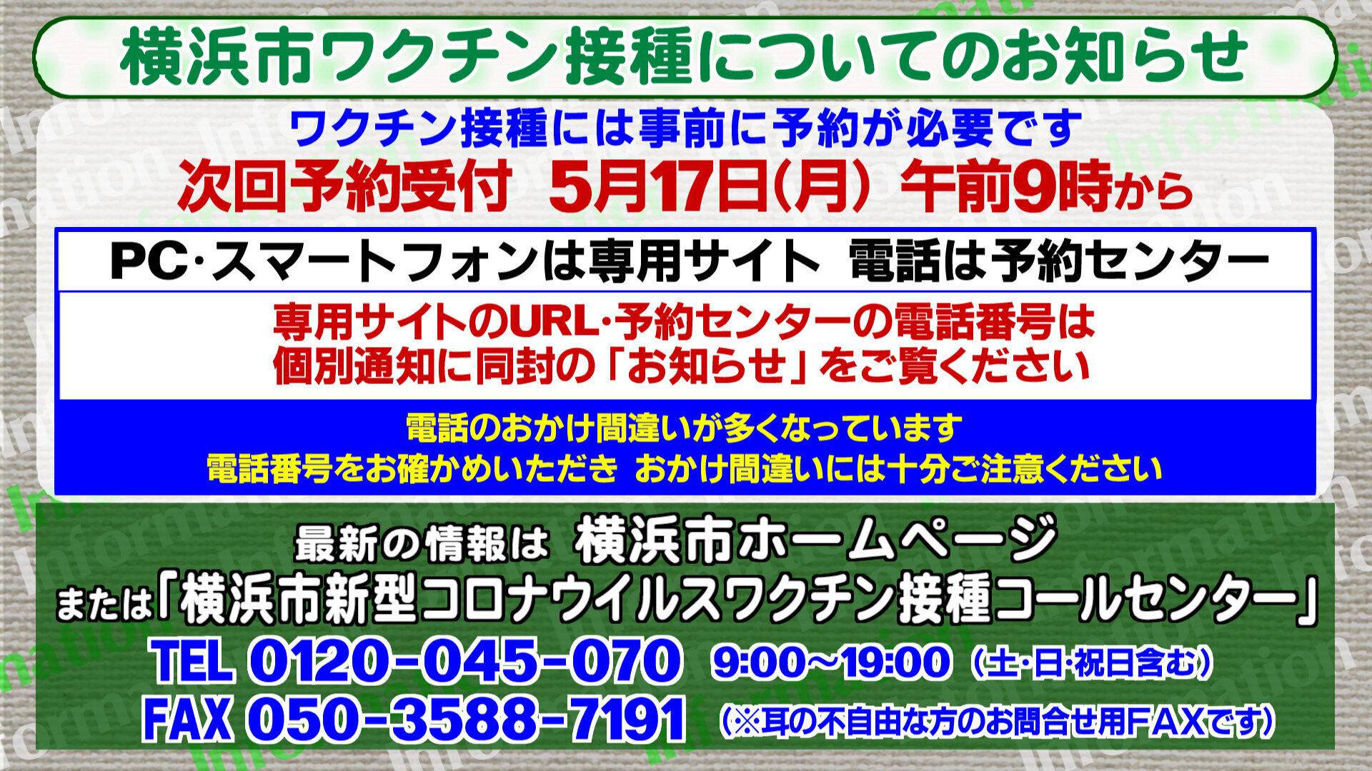 インフォ修正_0514.jpg