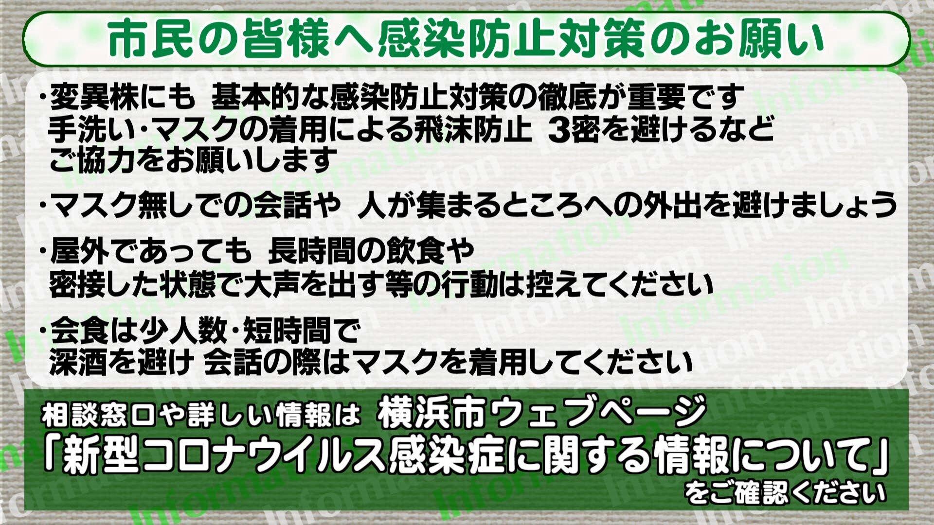 お知らせ 感染防止.jpg
