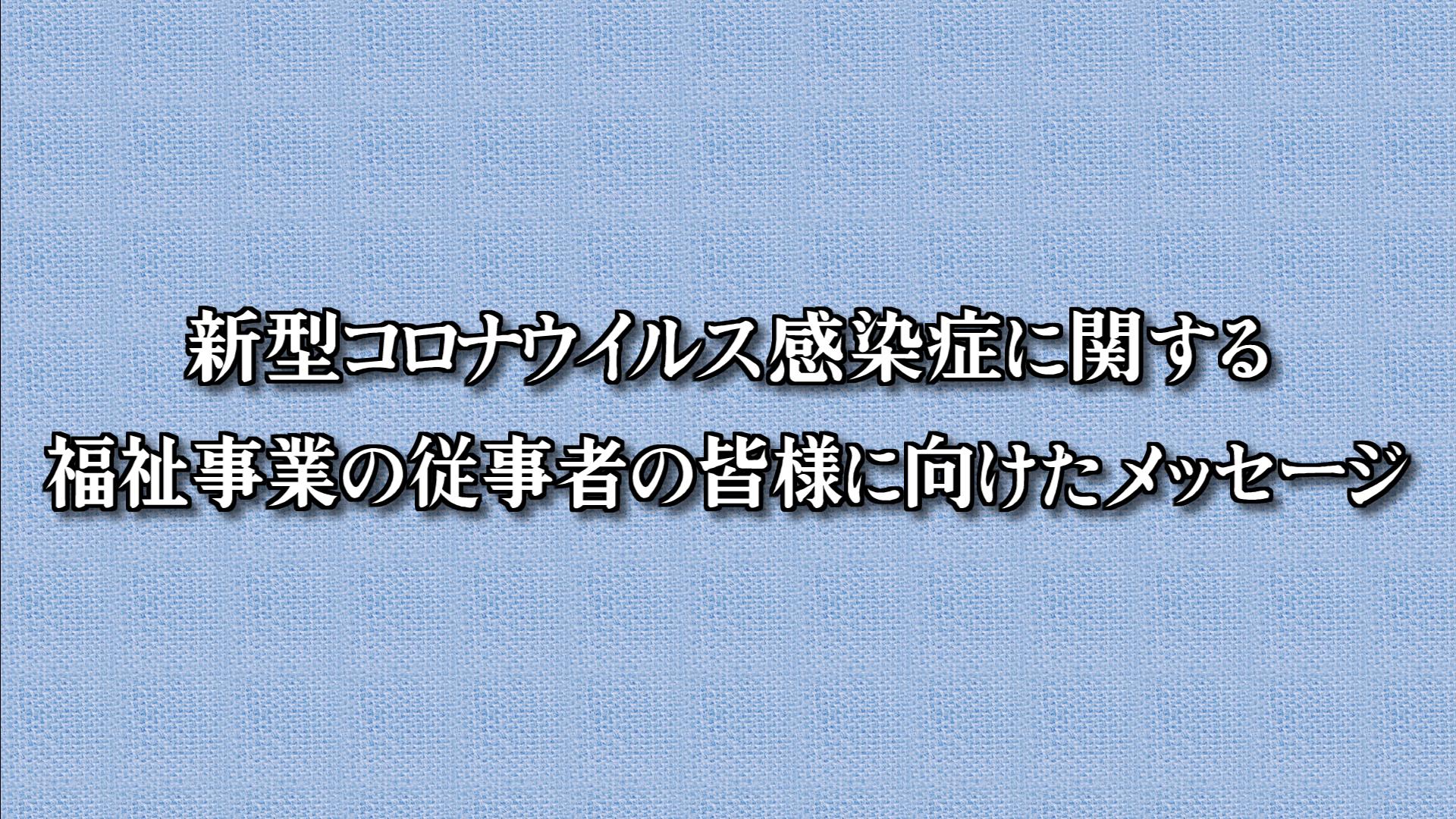 【0298】新型コロナウイルス感染拡大に伴う福祉事業の従事者の皆様に向けたメ.png