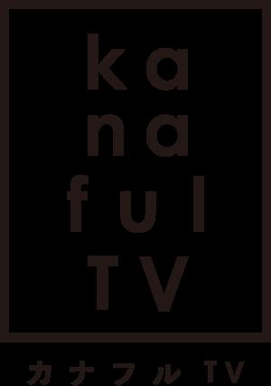 カナフルTV