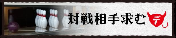 関内デビルリーグ