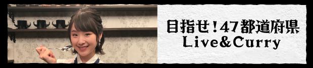 南端まいなの、目指せ!47都道府県 Live&Curry