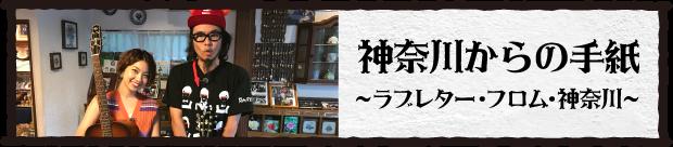 神奈川からの手紙~ラブレター・フロム・神奈川~