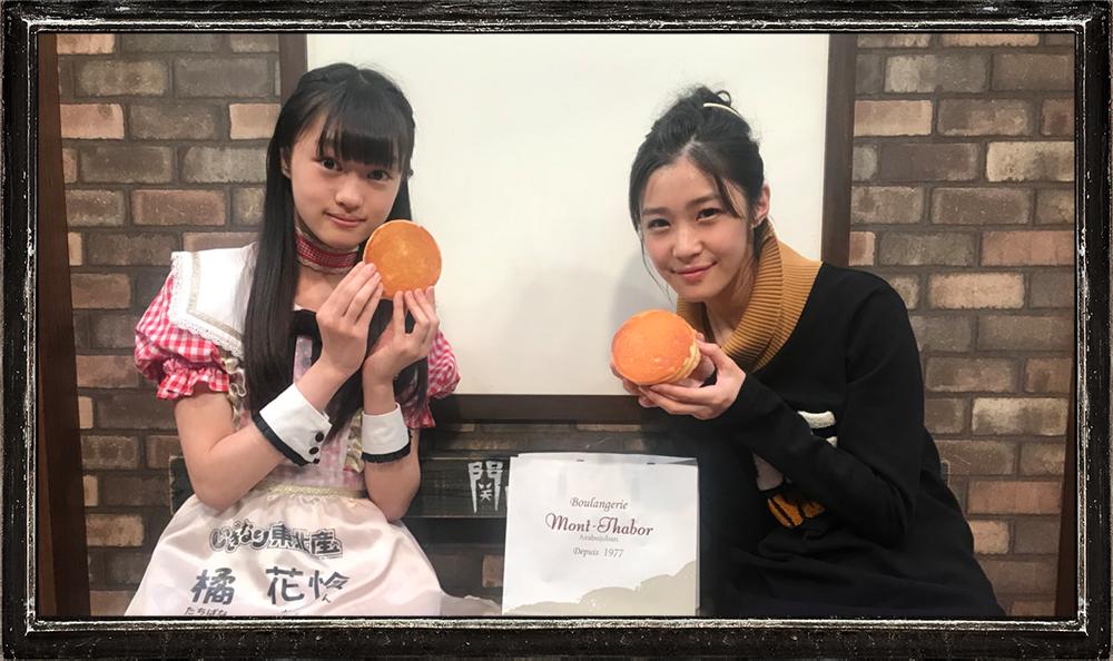 橘花怜(いぎなり東北産)