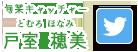 旬菜キャッチャー 戸室 穂美(とむろ ほなみ) ブログはこちら