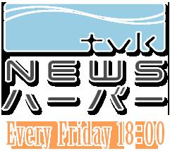 tvk NEWSハーバー 毎週金曜日18:00
