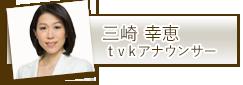 三崎アナウンサー